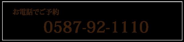 お電話でご予約 0587-92-1110